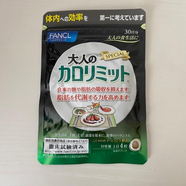 FANCL(ファンケル)のファンケル 大人のカロリミット30日分 コスメ/美容のダイエット(ダイエット食品)の商品写真