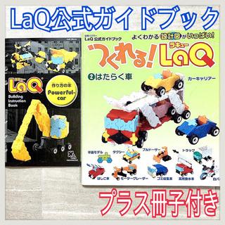 LaQ公式ガイド「つくれる!LaQはたらく車」・LaQ パワフルカーの冊子