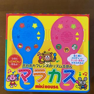 ミキハウス(mikihouse)のポカポカフレンズ マラカス(楽器のおもちゃ)