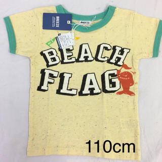 ブリーズ(BREEZE)のブリーズ Tシャツ 110cm COL:YE 新品未使用 送料込(Tシャツ/カットソー)