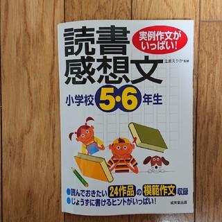小学校5・6年生の読書感想文 実例作文がいっぱい!(絵本/児童書)