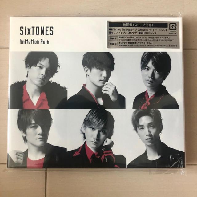Johnny's(ジャニーズ)のSixTONES「Imitation Rain/D.D.」 エンタメ/ホビーのCD(ポップス/ロック(邦楽))の商品写真