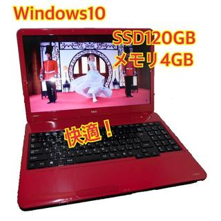NEC - ☆快適NECノートパソコン win10 メモリ4GB SSD120GB