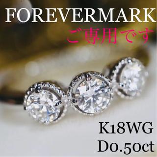 フォーエバーマーク K18WGスリーストーンダイヤモンドリングD0.50ct
