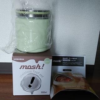 ドウシシャ(ドウシシャ)のmosh! フードポット 300ml(弁当用品)