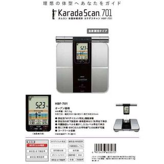 オムロン(OMRON)の【新品未使用⭐️送料無料】OMRON HBF-701 体重計(体重計/体脂肪計)
