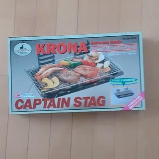 キャプテンスタッグ(CAPTAIN STAG)のバーベキューコンロ(ストーブ/コンロ)
