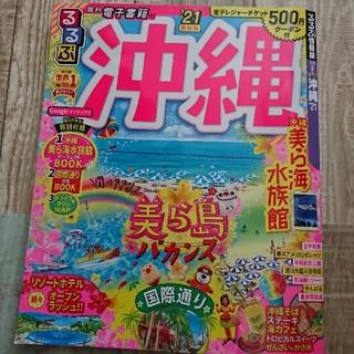 るるぶ 沖縄 21