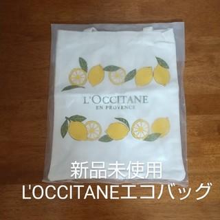 ロクシタン(L'OCCITANE)のお値下げ!新品未使用!L'OCCITANEエコバッグ(エコバッグ)