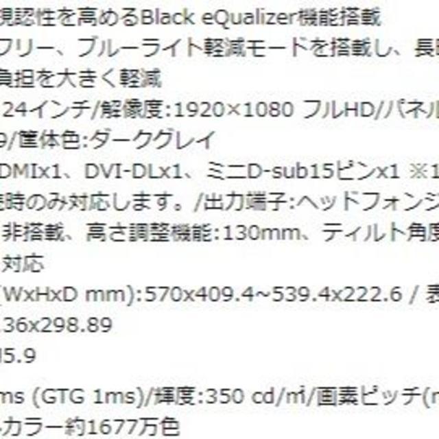 Zowie BenQ XL2411 144hz ゲーミングモニター スマホ/家電/カメラのPC/タブレット(ディスプレイ)の商品写真