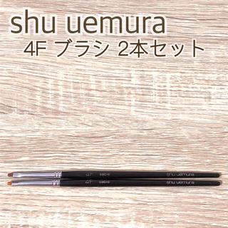 シュウウエムラ(shu uemura)の shu uemura 4Fブラシ 2本セット シュウウエムラ(ブラシ・チップ)