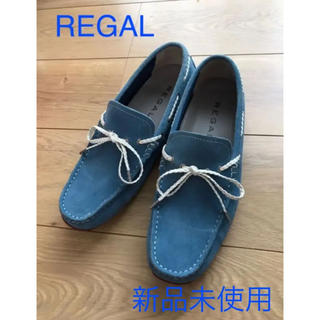 REGAL - REGAL 新品未使用