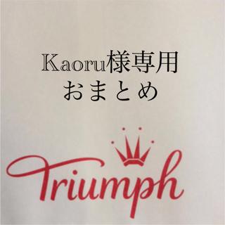 Triumph - 【新品タグ付】triumph/恋するブラ・C70M(定価¥9,130)