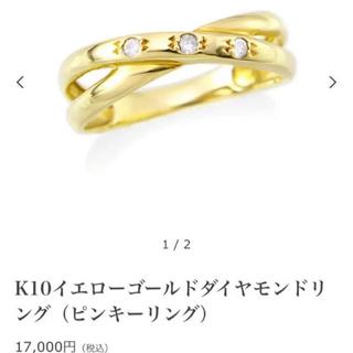 ジュエリーツツミ(JEWELRY TSUTSUMI)の【TSUTSUMI】  ピンキー リング k10 イエローゴールド 指輪 ツツミ(リング(指輪))