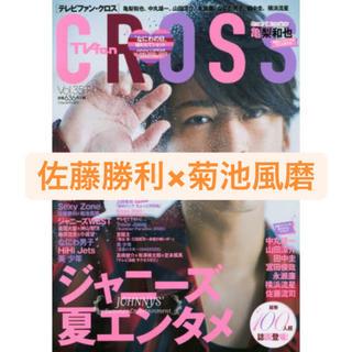 セクシー ゾーン(Sexy Zone)の《佐藤勝利×菊池風磨》TVfan cross Vol.35 切り抜き(音楽/芸能)