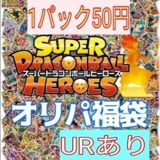 ドラゴンボール - ドラゴンボールヒーローズ オリパ 50円オリパ 120パック 赤字覚悟 賞あり