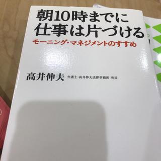 「朝10時までに仕事は片づける モーニング・マネジメントのすすめ」 高井伸夫
