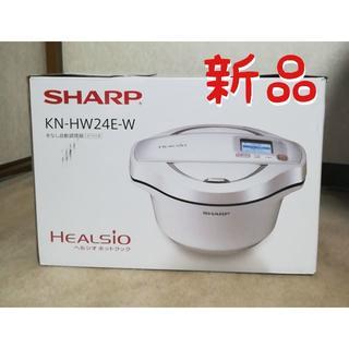 SHARP - 水なし自動調理鍋 へルシオ ホットクック 2.4Lホワイト KN-HW24E-W