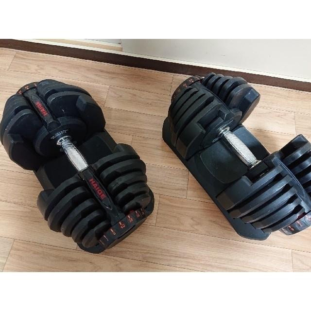 可変式 ダンベル 40㎏×2個 HAIGE 筋トレ トレーニング ベンチプレス スポーツ/アウトドアのトレーニング/エクササイズ(トレーニング用品)の商品写真