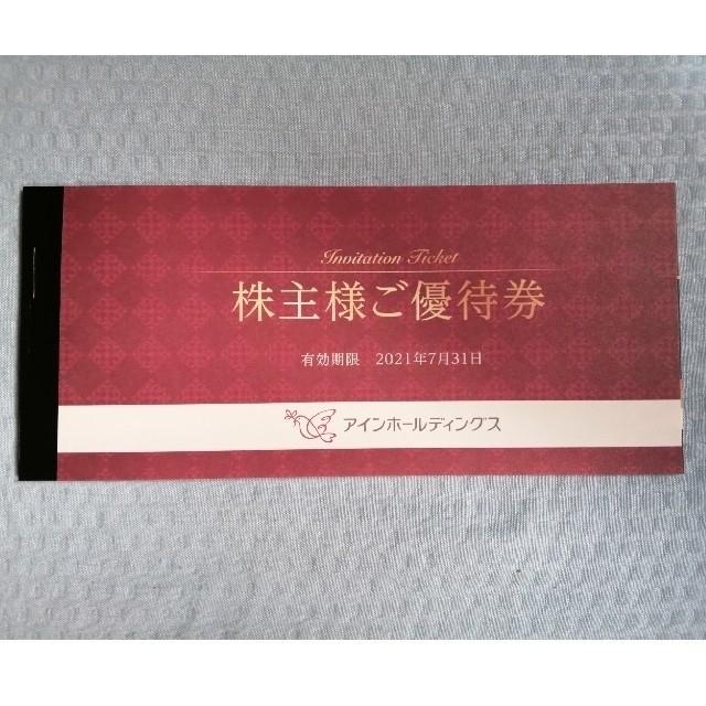 【追跡あり】アインホールディングス 株主優待 2000円分  チケットの優待券/割引券(ショッピング)の商品写真