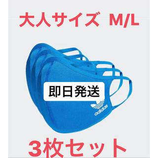 adidas - 新品 adidas アディダスフェイスカバーM/Lフリー ブルー 3枚セット