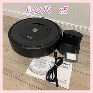 アイロボット(iRobot)の【iRobot】Roomba ルンバ e5 アイロボット 掃除機(掃除機)