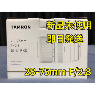 タムロン(TAMRON)のTAMRON タムロン 28-75mm F/2.8 Di III RXD(レンズ(ズーム))