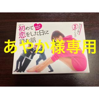 初めて恋をした日に読む話 DVD-BOX(TVドラマ)
