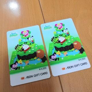 イオン(AEON)のイオンファンタジー 株主優待カード 8000円分(その他)