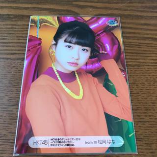 エイチケーティーフォーティーエイト(HKT48)の松岡はな生写真(アイドルグッズ)