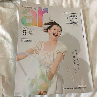 シュフトセイカツシャ(主婦と生活社)のar 9月号 雑誌 アール(ファッション)