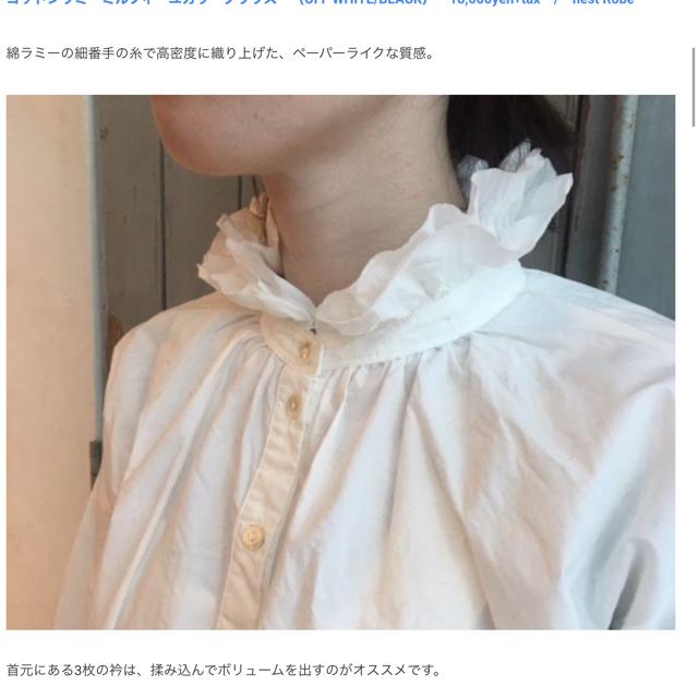 nest Robe(ネストローブ)のネストローブ  コットンラミーミルフィーユカラーブラウス  レディースのトップス(シャツ/ブラウス(長袖/七分))の商品写真