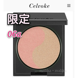 Cosme Kitchen - 【限定完売色】セルヴォーク カムフィー ブラッシュ06a ピンクアーモンド