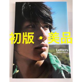 シュフトセイカツシャ(主婦と生活社)の『美品』Letters  三浦春馬 写真集(男性タレント)