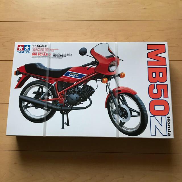 タミヤ 1/6ビックスケールシリーズNo.14 HONDA MB50 エンタメ/ホビーのおもちゃ/ぬいぐるみ(模型/プラモデル)の商品写真