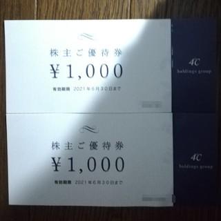 ヨンドシー(4℃)の4°C 優待 2,000円分 (ショッピング)