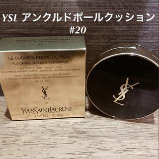 Yves Saint Laurent Beaute - YSL【新品未使用】クッションファンデ