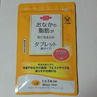 タイショウセイヤク(大正製薬)のおなかの脂肪が気になる方のタブレット。(ダイエット食品)