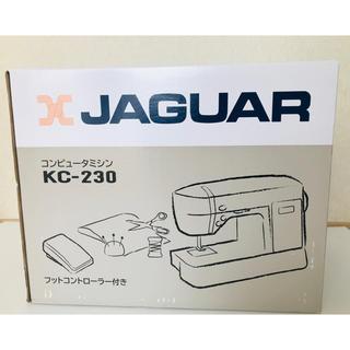 ジャガー(Jaguar)のジャガー コンピューター ミシン KC-230 ※フォロー割あります(その他)