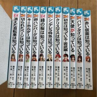☆〜は知っているシリーズ☆11冊セット