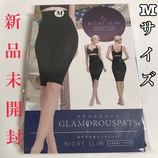 ①☆グラマラスパッツ ナイトスリム Mサイズ 正規品 新品未開封☆