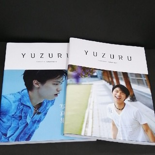 ☆2冊セット☆YUZURU 羽生結弦写真集