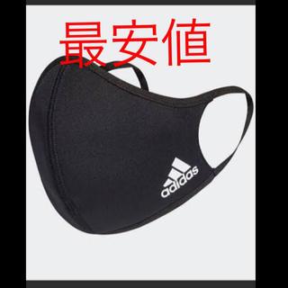 アディダス(adidas)のadidas フェイスカバー BLACK 1枚(その他)