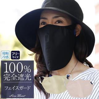 芦屋ロサブラン 接触冷感フェイスガード(その他)