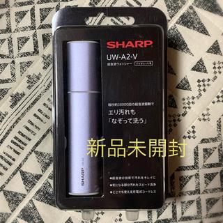 シャープ(SHARP)のSHARP 超音波ウォッシャー バイオレット系 UW-A2-V(その他)