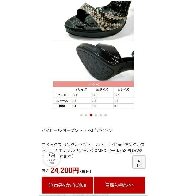 COMEX(コメックス)の ◆COMEX◆パイソン◆細ストラップ◆ピンヒール12.5cm◆未使用・L◆ レディースの靴/シューズ(サンダル)の商品写真
