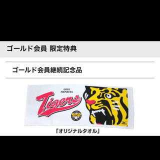 阪神タイガース - 阪神タイガース ファンクラブ オリジナルタオル【ゴールド会員限定特典】
