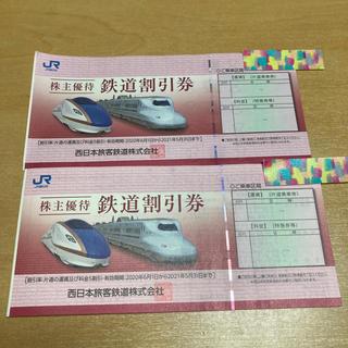 JR - ☆JR西日本☆ 株主優待券 2枚セット