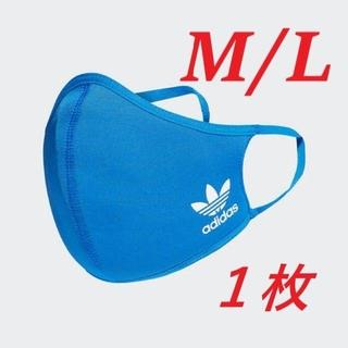 アディダス(adidas)のアディダス フェイスカバー ブルー 1枚(その他)