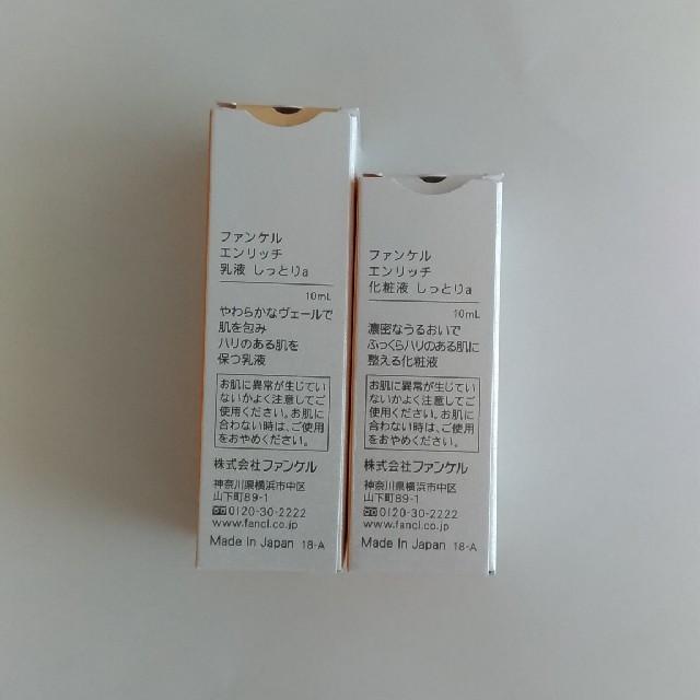 FANCL(ファンケル)のファンケルエンリッチ 化粧水、乳液 コスメ/美容のスキンケア/基礎化粧品(化粧水/ローション)の商品写真